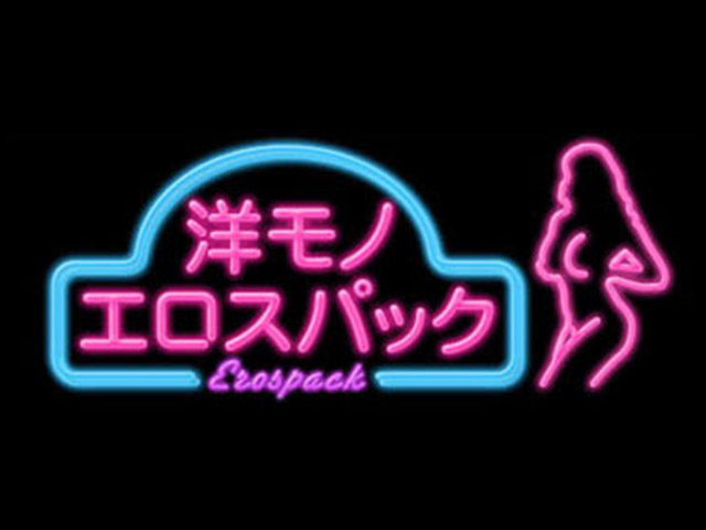 1000円+税で洋モノ30本が見放題!