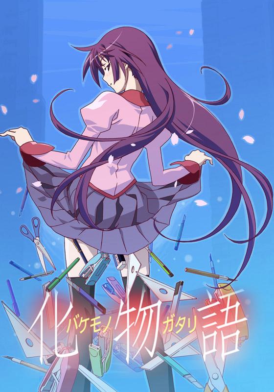 化物語(DVD・BD映像)
