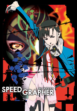 SPEED GRAPHER ディレクターズカット版