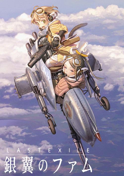 ラストエグザイル—銀翼のファム—