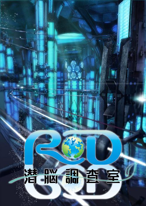 RD 潜脳調査室