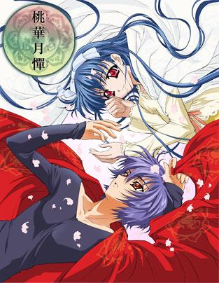 桃華月憚(DVD版)