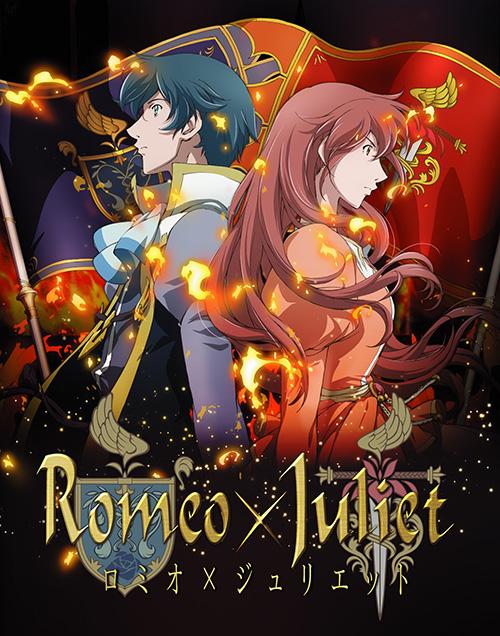 ロミオ×ジュリエット