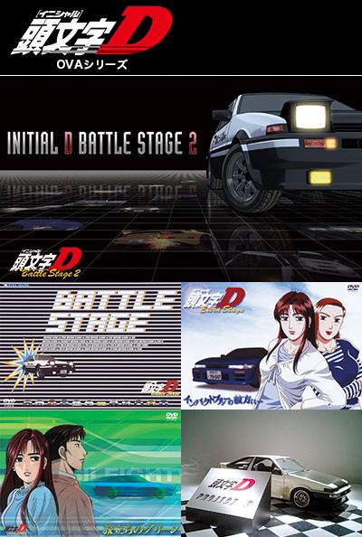 頭文字D OVAシリーズ