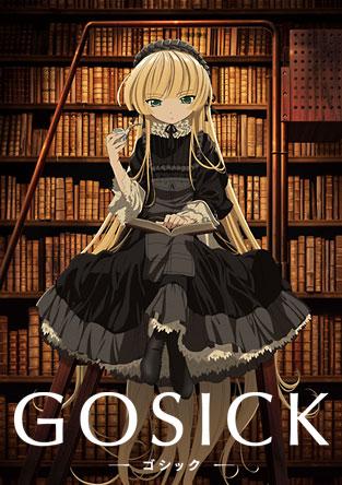 GOSICK−ゴシック−
