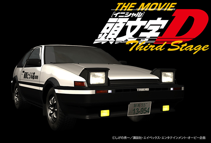 頭文字D Third Stage -INITIAL D THE MOVIE-