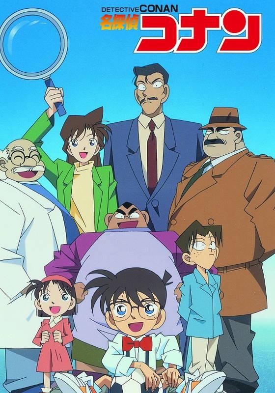 名探偵コナン 第1シリーズ(第1話〜第42話)