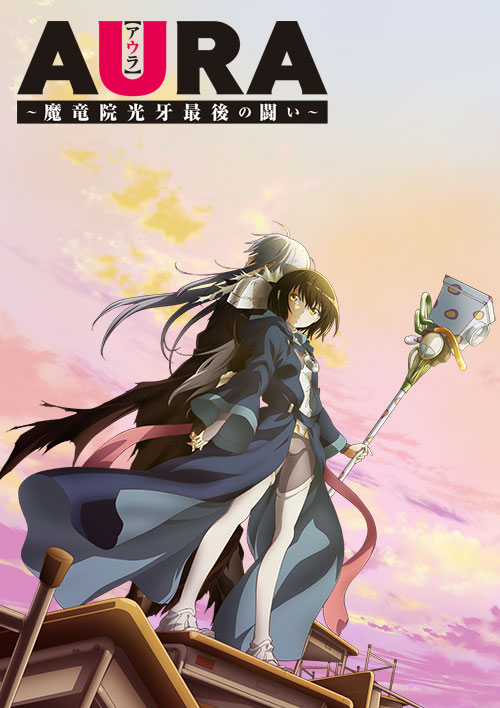 AURA 〜魔竜院光牙最後の闘い〜