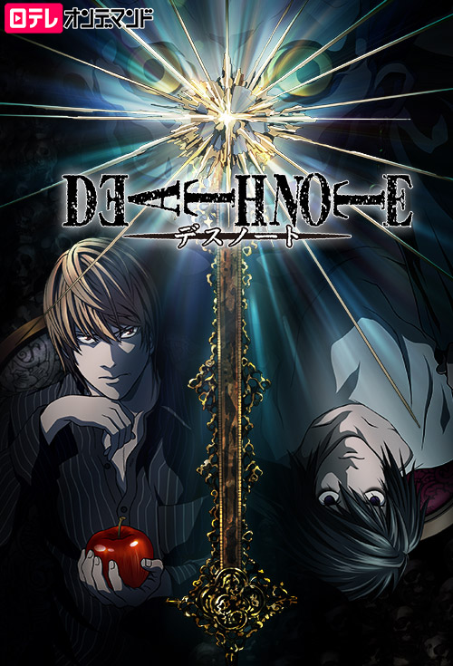 DEATH NOTE -デスノート- リライト