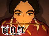 百日紅〜Miss HOKUSAI〜