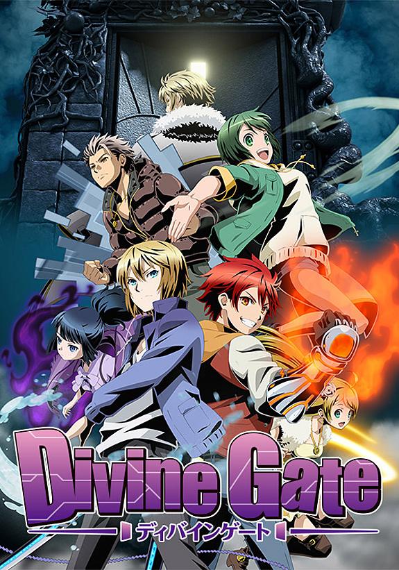 Divine Gate ディバインゲート