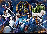ミュージカル「刀剣乱舞」 トライアル公演