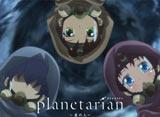 planetarian〜星の人〜 劇場版