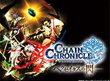 チェインクロニクル 〜ヘクセイタスの閃〜