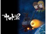 『宇宙戦艦ヤマト2202』TVシリーズ
