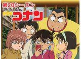 名探偵コナン 第20シーズン(第763話〜第803話)