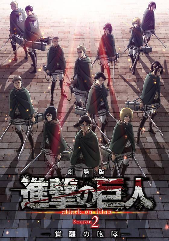 劇場版「進撃の巨人」Season 2〜覚醒の咆哮〜
