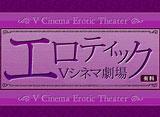 エロティックVシネマ劇場