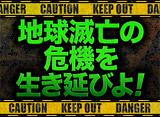 地球滅亡の危機を生き延びよ!〜トンデモパニック映画大集合〜