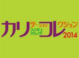 カリテ・ファンタスティック!シネマコレクション2014