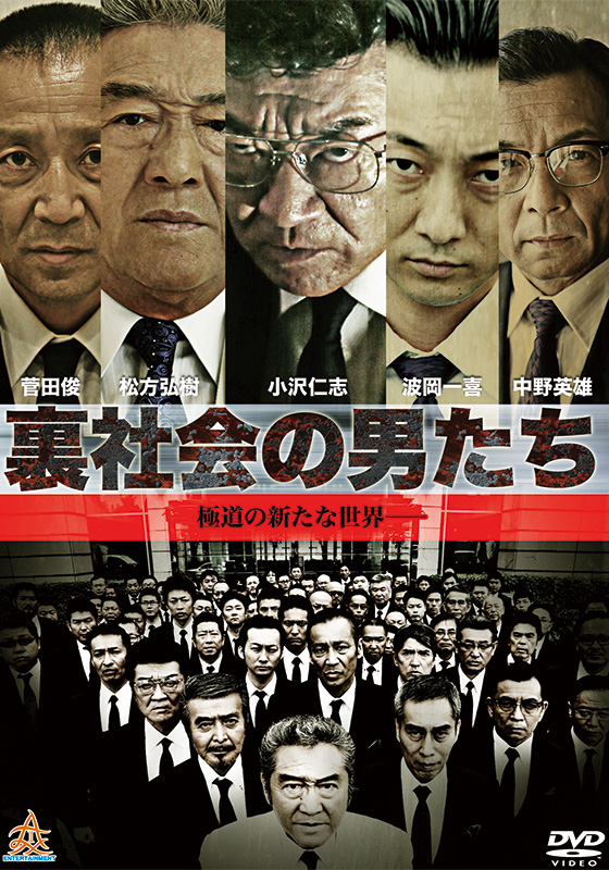 『裏社会の男たち』シリーズ
