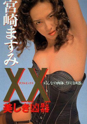 東映Vシネマ傑作選「XX(ダブルエックス)」シリーズ