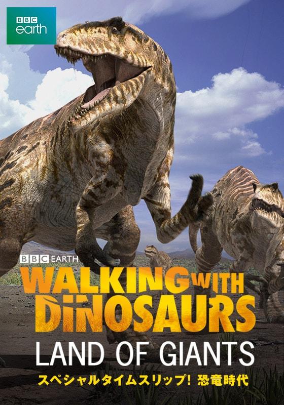 ウォーキング WITH ダイナソー スペシャル:タイムスリップ! 恐竜時代