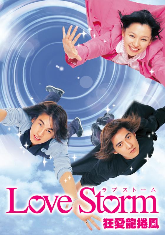 Love Storm 〜狂愛龍捲風〜