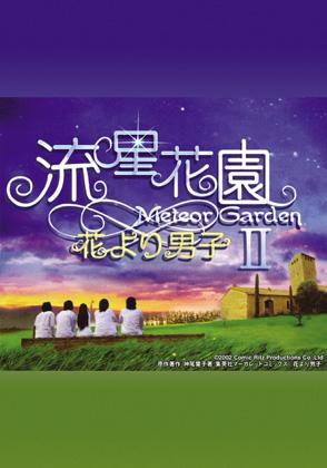 流星花園 II 〜花より男子〜