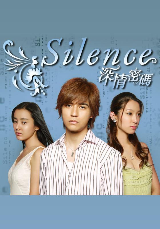 Silence〜深情密碼〜