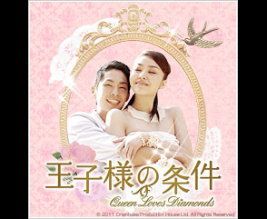 王子様の条件 〜Queen Loves Diamonds〜