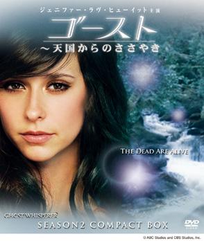 ゴースト 〜天国からのささやき シーズン2