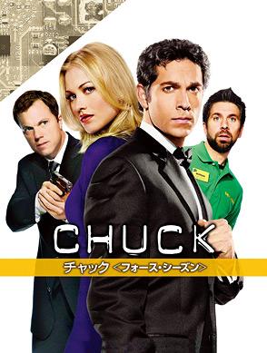 CHUCK/チャック シーズン4