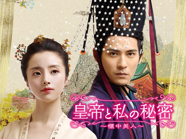 【新ドラマ】私の初恋は、暗殺相手の皇帝でした——「皇帝と私の秘密〜櫃中美人〜」