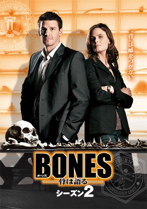 ボーンズ/BONES -骨は語る- シーズン2