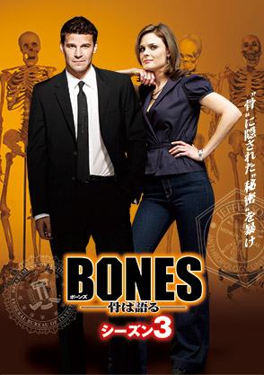 ボーンズ/BONES -骨は語る- シーズン3