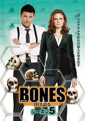 ボーンズ/BONES -骨は語る- シーズン5