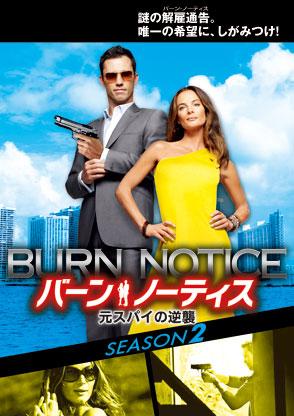 バーン・ノーティス 元スパイの逆襲  シーズン2