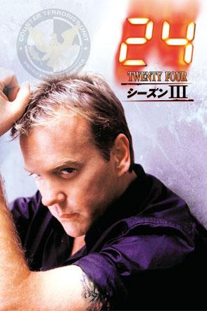 24 -TWENTY FOUR- シーズンIII