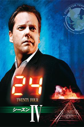 24 -TWENTY FOUR- シーズンIV