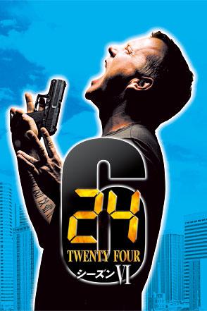 24 -TWENTY FOUR- シーズンVI