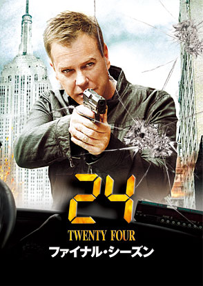 24 -TWENTY FOUR- ファイナル・シーズン
