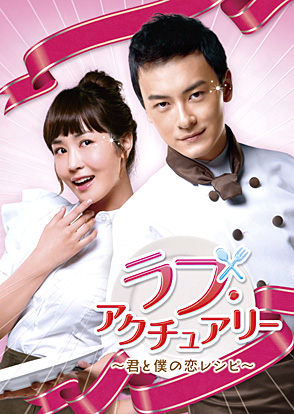 ラブ・アクチュアリー 〜君と僕の恋レシピ〜