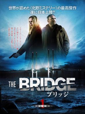 THE BRIDGE ブリッジ シーズン1
