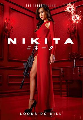 NIKITA ニキータ シーズン1