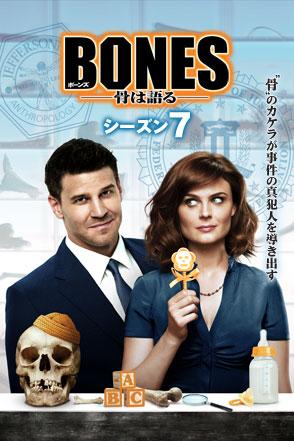 ボーンズ/BONES -骨は語る- シーズン7