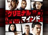 クリミナル・マインド/FBI vs. 異常犯罪 シーズン5