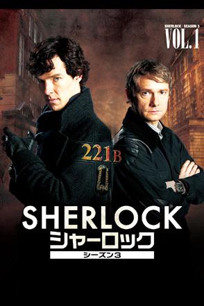 シャーロック/SHERLOCK シーズン3