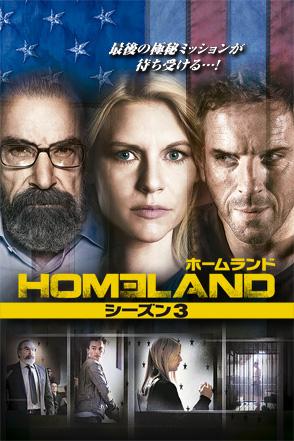 HOMELAND/ホームランド シーズン3