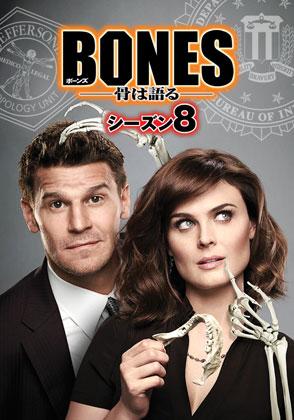ボーンズ/BONES -骨は語る- シーズン8